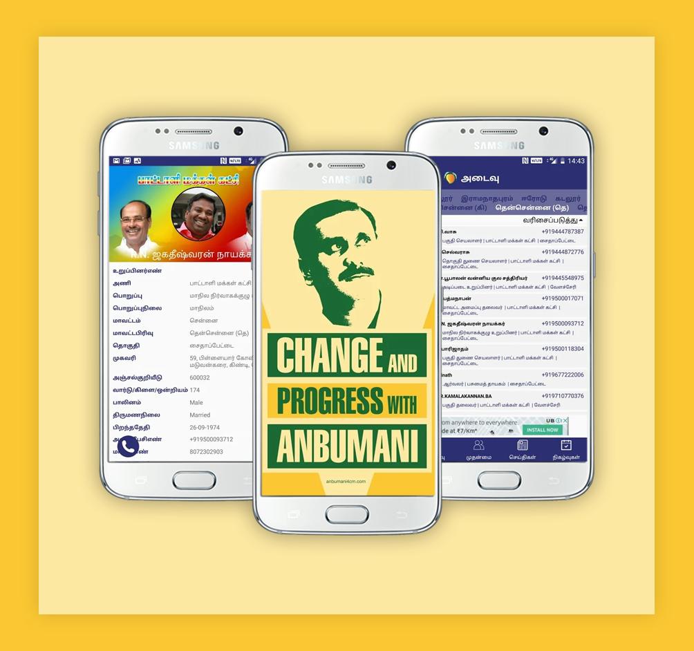 PMK App Directory Listing app